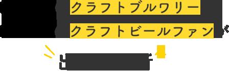 日本各地のクラフトブルワリーと日本全国のクラフトビールファンが出会う場所
